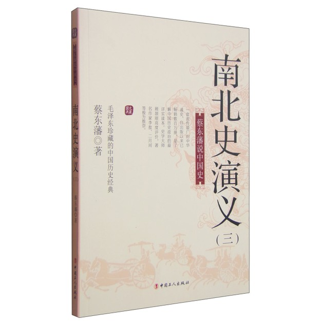 商品详情 - 国史典藏·蔡东藩说中国史:南北史演义(三) - image  0
