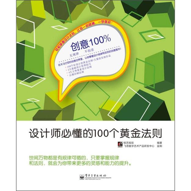 商品详情 - 创意100%·设计师必懂的100个黄金法则 - image  0