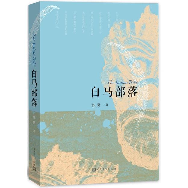 商品详情 - 白马部落 - image  0