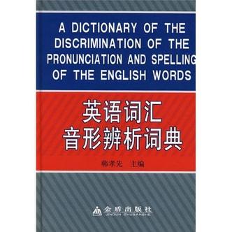 英语词汇音形辨析词典