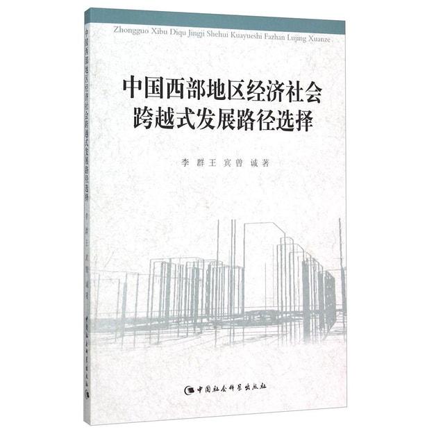 商品详情 - 中国西部地区经济社会跨越式发展路径选择 - image  0