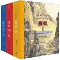 魔戒:插图本(套装共3册)