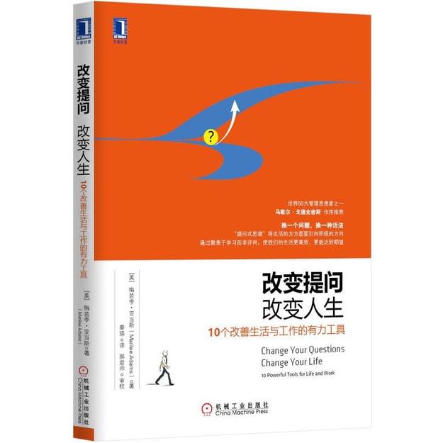 商品详情 - 改变提问,改变人生:10个改善生活与工作的有力工具 - image  0