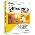 计算机基础与实训教材系列:中文版Office 2010实用教程