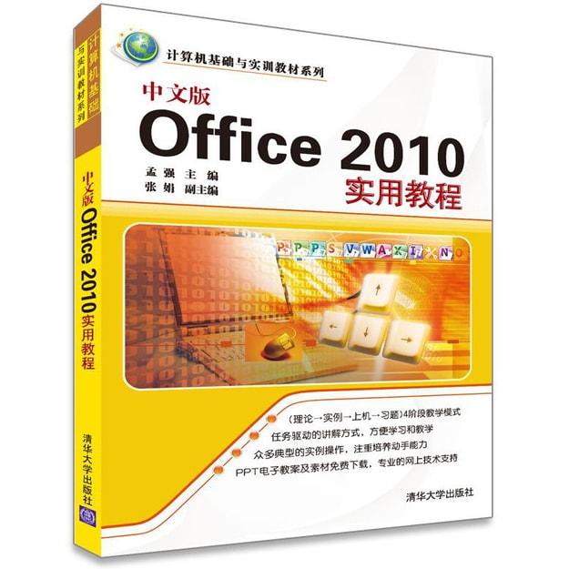 商品详情 - 计算机基础与实训教材系列:中文版Office 2010实用教程 - image  0