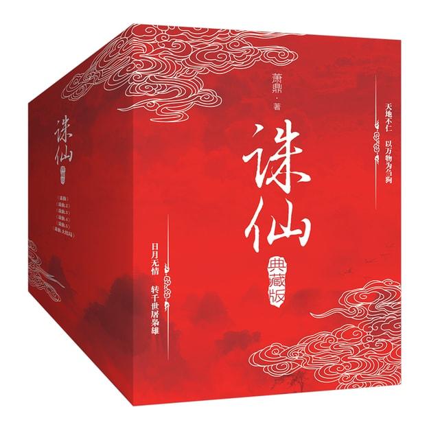 Product Detail - 诛仙(典藏升级版全6册)(肖战、李沁、孟美岐主演萧鼎原著小说) - image 0