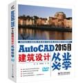 AutoCAD 2015中文版建筑设计从业必学(含DVD光盘1张)
