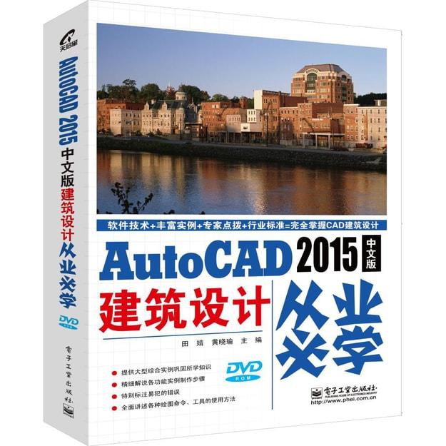 商品详情 - AutoCAD 2015中文版建筑设计从业必学(含DVD光盘1张) - image  0