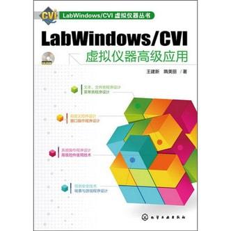 LabWindows/CVI虚拟仪器丛书:LabWindows/CVI虚拟仪器高级应用(附CD-ROM光盘1张)