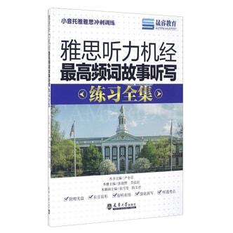 雅思听力机经最高频词故事听写练习全集(附光盘)
