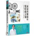 【繁體】泌尿科醫師的電影處方箋:28部經典電影,讓你性福.健康有醫劇