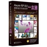 Axure RP 8.0原型设计完全自学一本通(含DVD光盘1张 全彩)