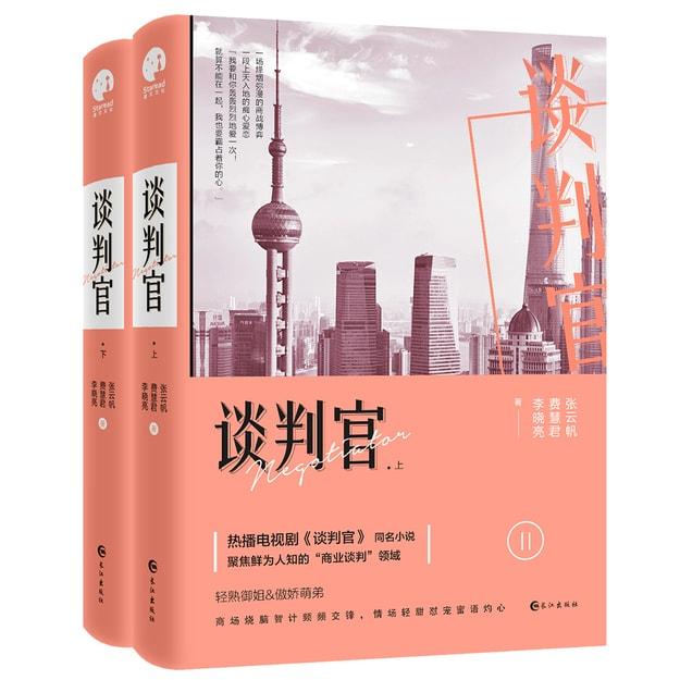 商品详情 - 谈判官(电视剧同名小说)(套装共2册) - image  0