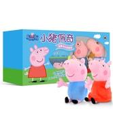 小猪佩奇(内含故事书20册+佩奇、乔治正版玩偶)
