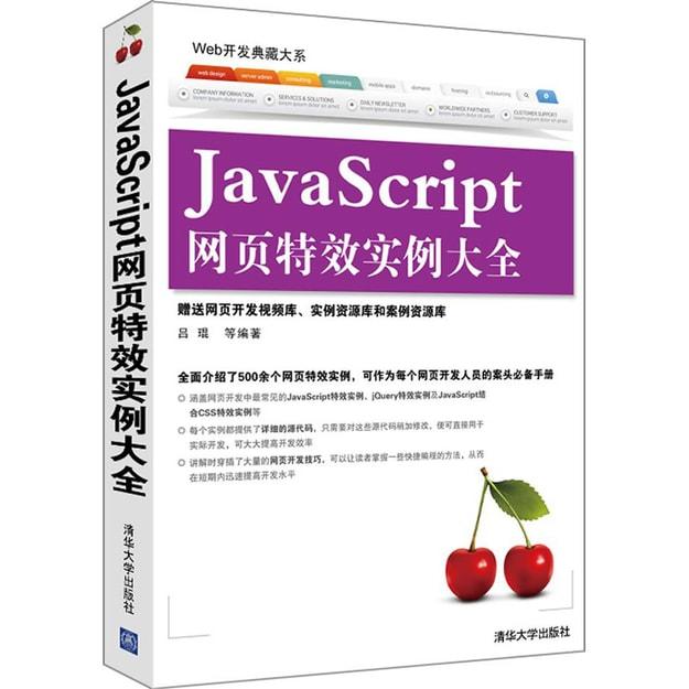 商品详情 - Web开发典藏大系:JavaScript网页特效实例大全 - image  0