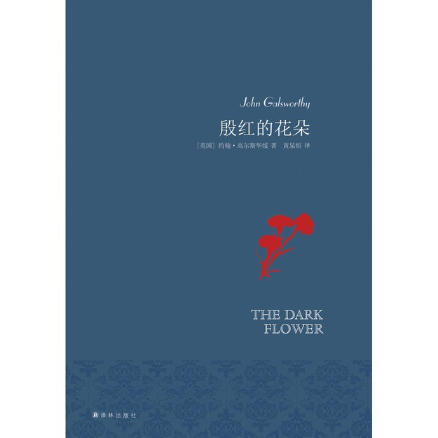 商品详情 - 殷红的花朵 - image  0
