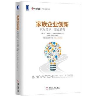 家族企业创新:代际传承,基业长青