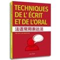 法语常用表达法