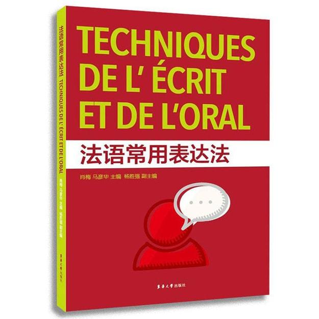 商品详情 - 法语常用表达法 - image  0