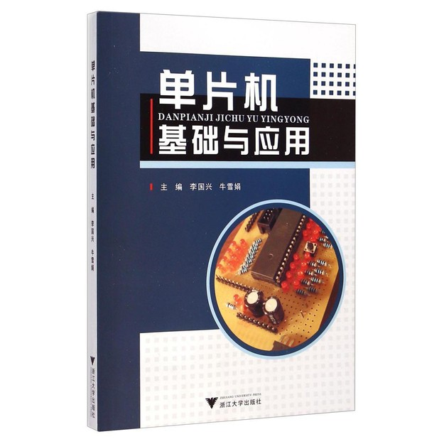 商品详情 - 单片机基础与应用 - image  0