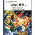 认知心理学(第3版)