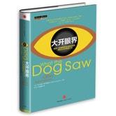 格拉德威尔经典系列·大开眼界:用另一双眼睛看透这疯狂世界、奇妙生活和美丽人生