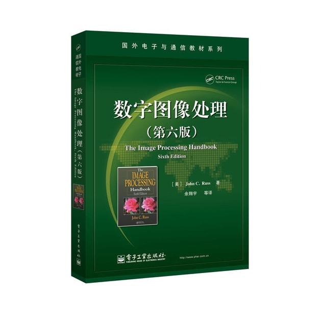 商品详情 - 国外电子与通信教材系列:数字图像处理(第6版) - image  0