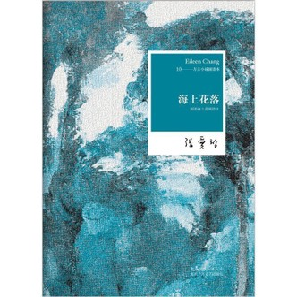 海上花落:国语海上花列传2