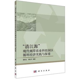 """""""清江源""""现代烟草农业科技园区循环经济实践与探索"""