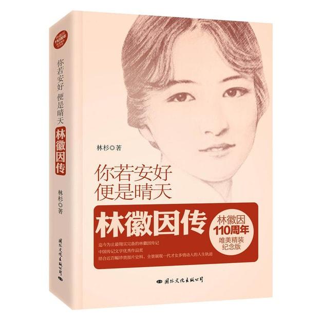 商品详情 - 你若安好,便是晴天:林徽因传(精装纪念版) - image  0