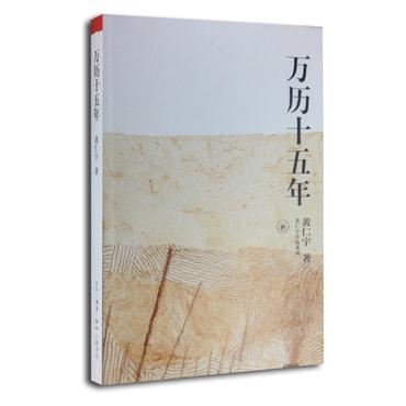 黄仁宇作品系列:万历十五年【荐书联盟推荐】
