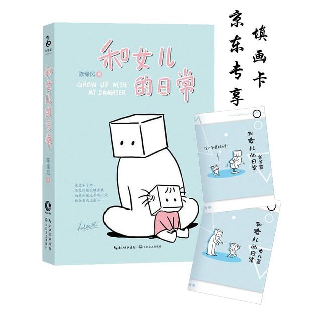 商品详情 - 和女儿的日常-张小盒的主笔 陈缘风 携女儿一同上阵 (随机赠送京东专享填画卡) - image  0