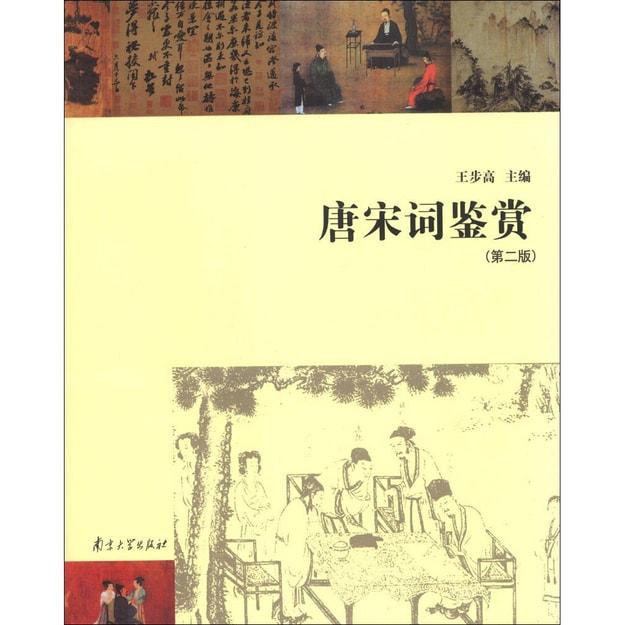 商品详情 - 唐宋词鉴赏(第2版) - image  0