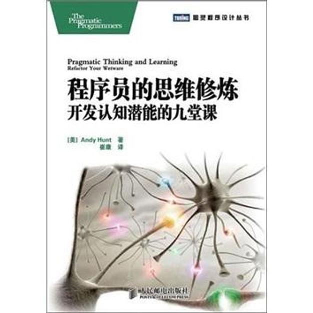 商品详情 - 程序员的思维修炼:开发认知潜能的九堂课 - image  0