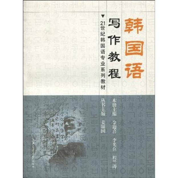 商品详情 - 21世纪韩国语专业系列教材:韩国语写作教程 - image  0