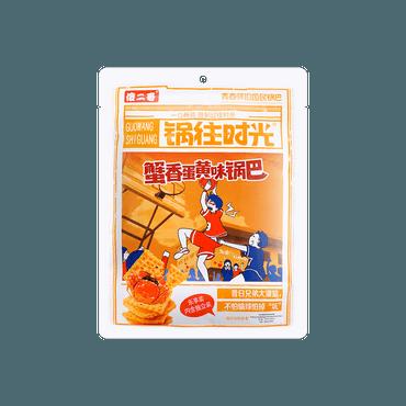 锅往时光 锅巴 蟹香蛋黄味
