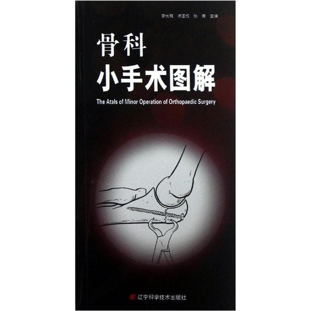 商品详情 - 骨科小手术图解 - image  0