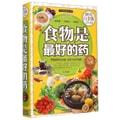 中国家庭必备工具书:食物是最好的药(超值全彩白金版)