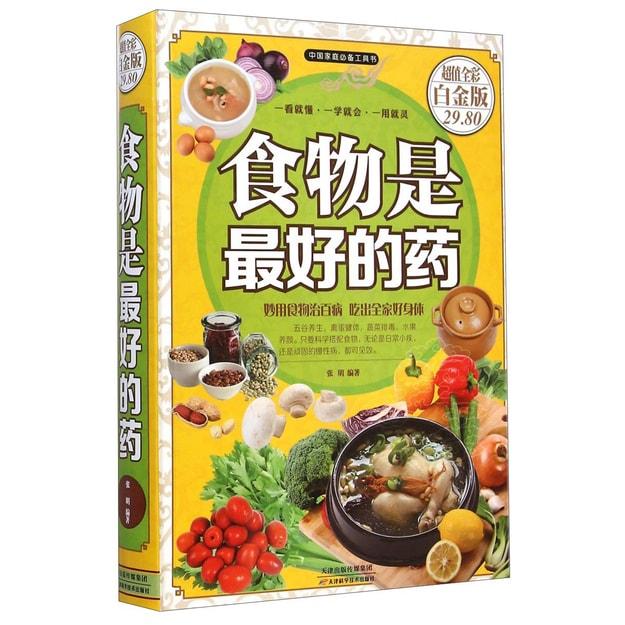 商品详情 - 中国家庭必备工具书:食物是最好的药(超值全彩白金版) - image  0