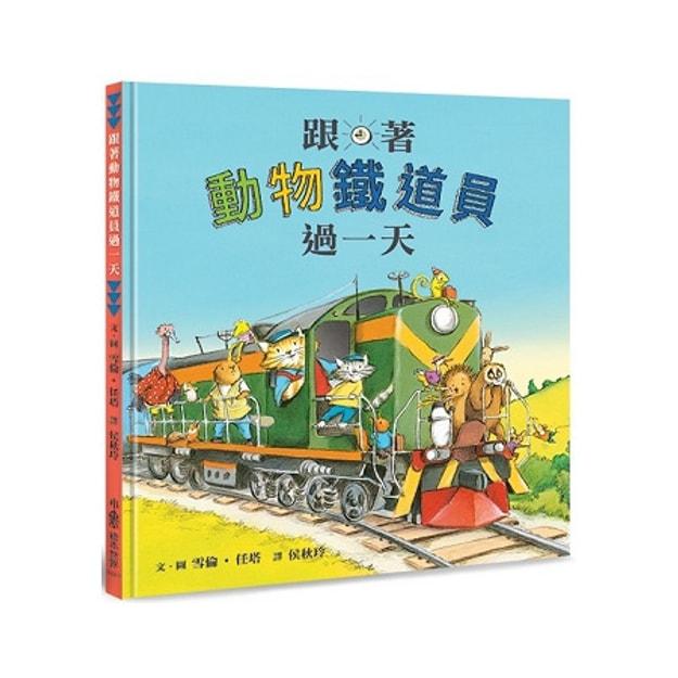 商品详情 - 【繁體】跟著動物鐵道員過一天 - image  0