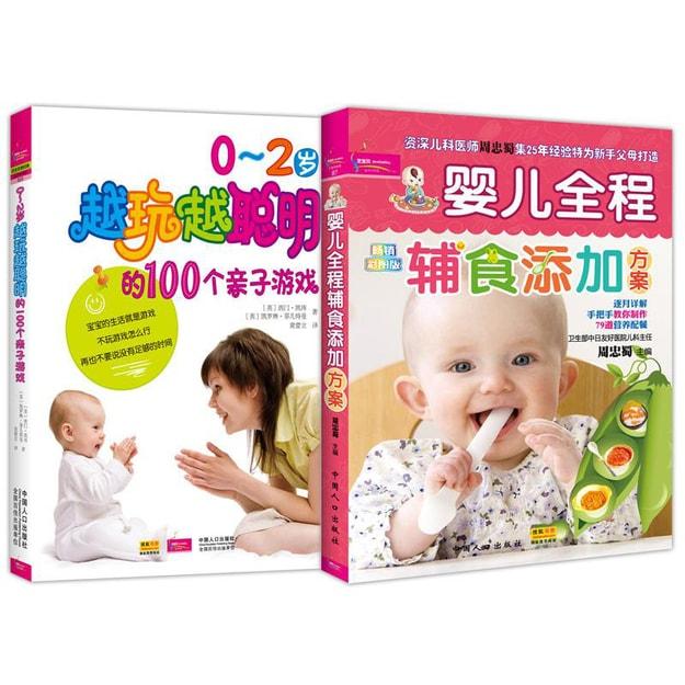 商品详情 - 用辅食和游戏喂养孩子(套装共2册)) - image  0