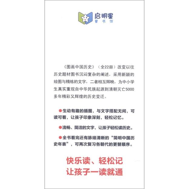 商品详情 - 图画中国历史3:春秋战国之诸侯争霸 - image  0