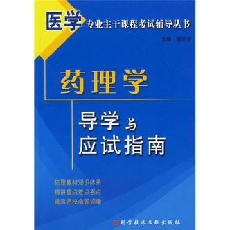 医学专业主干课程考试辅导丛书:药理学导学与应试指南