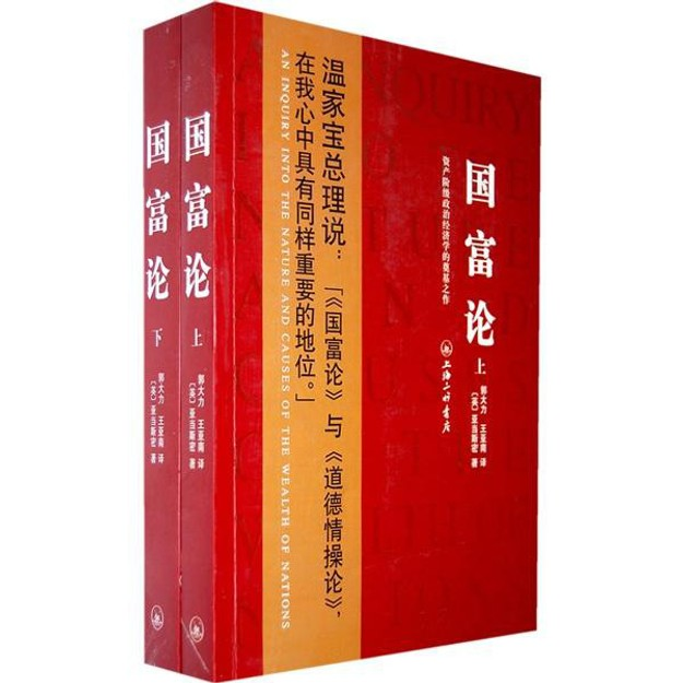 商品详情 - 国富论(套装全2册) - image  0