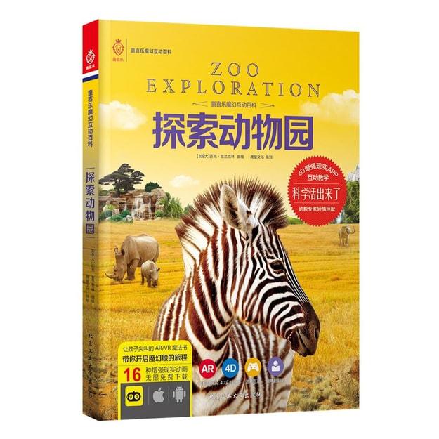商品详情 - 探索动物园 - image  0