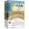 童书系列叶圣陶儿童文学全集大师(套装共6册)