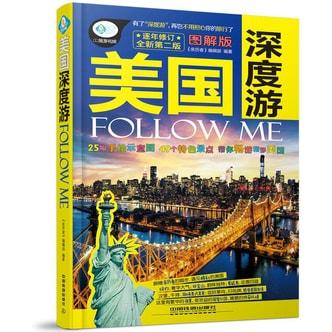 美国深度游Follow Me(第二版)