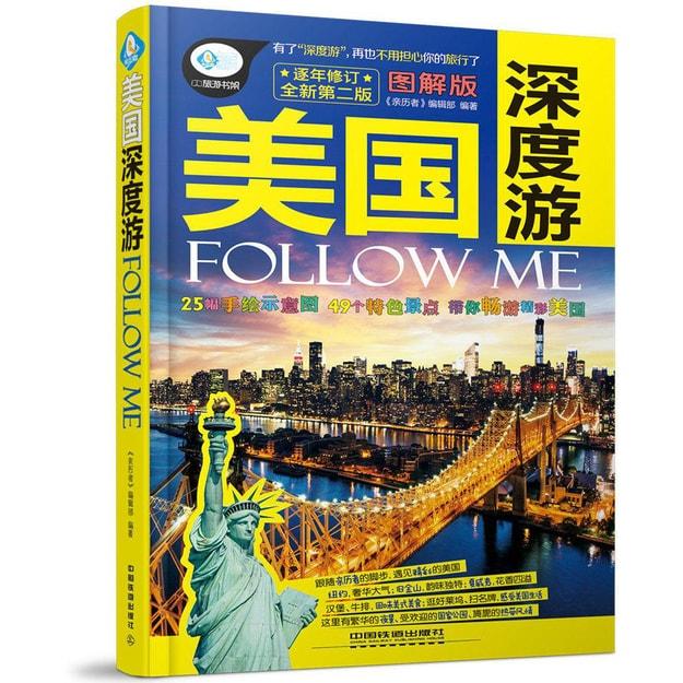 商品详情 - 美国深度游Follow Me(第二版) - image  0