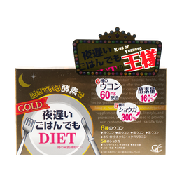 Night Diet Enzyme Gold 30 Days Limited