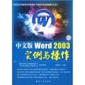 金企鹅计算机畅销图书系列:中文版Word 2003实例与操作(附赠CD光盘1张)
